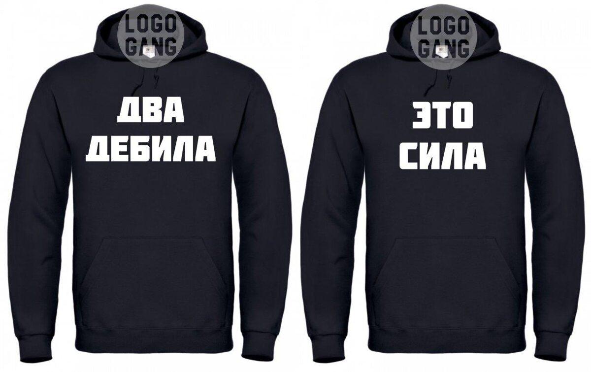 Dva Debila Eto Sila džemperiai porai ir draugams